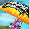 天天酷跑3D经典滑翔伞