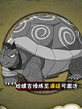 火影忍者忍龟