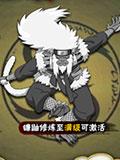 火影忍者猿魔