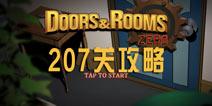 密室逃脱零207关攻略 Doors:Rooms Zero图文攻略