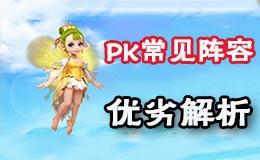 梦幻西游手游竞技场常见PK阵容优缺点解析 PK阵容推荐