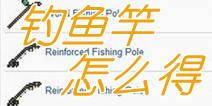 泰拉瑞亚钓鱼竿怎么做 手机版钓鱼竿制作方法