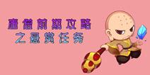 造梦西游4手机版唐三藏玩法攻略之悬赏任务篇
