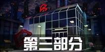 幻想实验室的秘密第3部分攻略 Secret of Chimera Labs