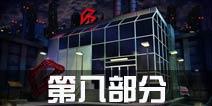 幻想实验室的秘密第8部分攻略 Secret of Chimera Labs