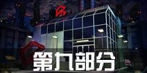 幻想实验室的秘密第9部分攻略 Secret of Chimera Labs