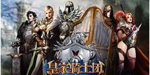 《皇家骑士团》今日安卓上线 踏上魔幻中世纪之旅