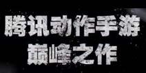 DNF移动版宣传视频