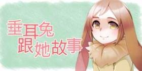 今天你要来一只垂耳兔吗?《垂耳兔跟她的故事》中文版上线