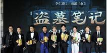 《盗墓笔记》电影同名手游 游族即将同期推出
