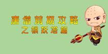 造梦西游4手机版唐三藏前期玩法攻略之锁妖塔篇