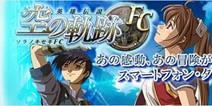 经典游戏《英雄传说:空之轨迹FC》 将上线手机平台