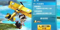 天天酷跑3D滑翔伞哪个好 滑翔伞选择推荐