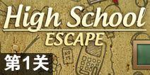 高校逃脱第1关攻略 High School Escape攻略图解