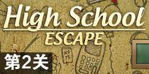 高校逃脱第2关攻略 High School Escape攻略图解