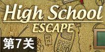 高校逃脱第7关攻略 High School Escape攻略图解