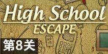 高校逃脱第8关攻略 High School Escape攻略图解