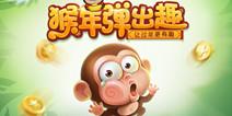 贺岁弹跳趣味手游《弹弹猴》 明日App Store独家首发