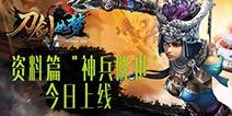 """1月28日""""神兵降世""""! 《刀剑如梦》全新资料片上线"""