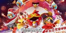 【公告】《愤怒的小鸟2》IOS更新至2.5.1版