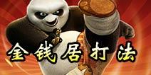 功夫熊猫3手游金钱居打法技巧 高效快速打钱攻略