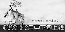 中式水墨手游《说剑》 2月中下旬即将上线