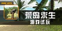 《荒岛求生》试玩评测 求生之旅从不简单