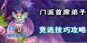 梦幻西游手游首席弟子竞选 首席弟子投票拉票技巧攻略
