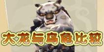 功夫熊猫3手游大龙与乌龟谁更好 大龙与乌龟比较