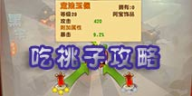 功夫熊猫3手游吃桃子攻略 吃桃子玩法详解