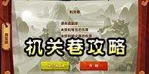 功夫熊猫3手游机关巷攻略 机关巷玩法详解