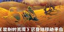 桌游卡牌游戏改编《禁制的荒漠》 现已登陆移动平台