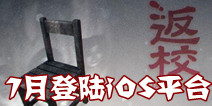 恐怖冒险游戏《返校》 7月将于iOS平台上线