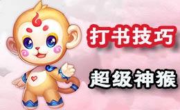 梦幻西游手游超级神猴怎么打书 超级神猴打书攻略