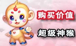 梦幻西游手游超级灵猴好不好用 超级灵猴值不值得买