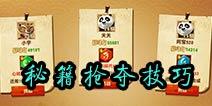 功夫熊猫3手游秘籍怎么抢夺 秘籍抢夺技巧