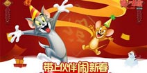 新玩法来袭《猫和老鼠官方手游》iOS版更新