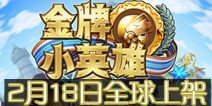 休闲RPG手游《金牌小英雄》 2月18日全球双平台上架