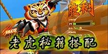 功夫熊猫3手游老虎秘籍选择 老虎秘籍搭配攻略