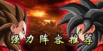 龙珠激斗强力阵容推荐 怎样搭配阵容