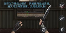 生死狙击手游娱乐刀锋战士模式介绍