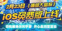 捕鱼休闲手游《捕鱼大富翁》 2月23日ios免费版上架