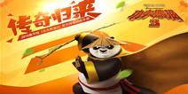 《功夫熊猫3》影游同步上线即将迎满月