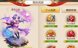 梦幻西游手游成就系统玩法详解 功成名就玩法