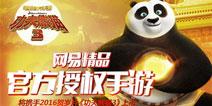 《功夫熊猫3》影游满月礼福利活动大揭秘