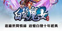经典漫画改编手游《白发魔女传奇》 2月26日首测开启