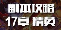刀塔传奇第17章精英副本攻略 平民阵容推荐
