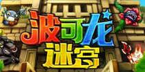 日系经典连线RPG手游《波可龙迷宫》 被Kick9代理