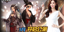 韩国超人气手游《可可魔城》 公测即将开启