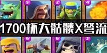 有效克制冰猪流 皇室战争大骷髅X弩卡组分享
